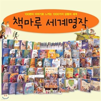 책마루 세계 명작 전58권