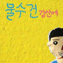 강산에 - 8집 물수건 (미개봉)
