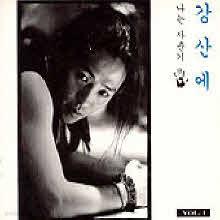 강산에 - 2집 나는 사춘기 (Digipack/미개봉)