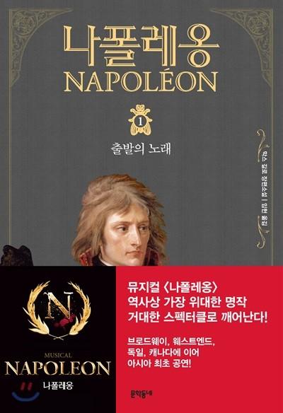 나폴레옹 1
