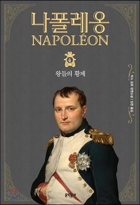 나폴레옹 4