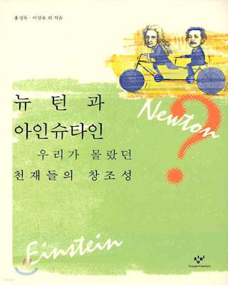뉴턴과 아인슈타인, 우리가 몰랐던 천재들의 창조성