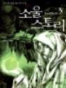 소울스토리 1~2 - 김국현 장편 환타지 소설