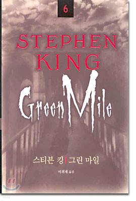 STEPHEN KING 스티븐 킹 6