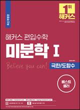 2017 해커스 편입수학 미분학 1 극한/도함수