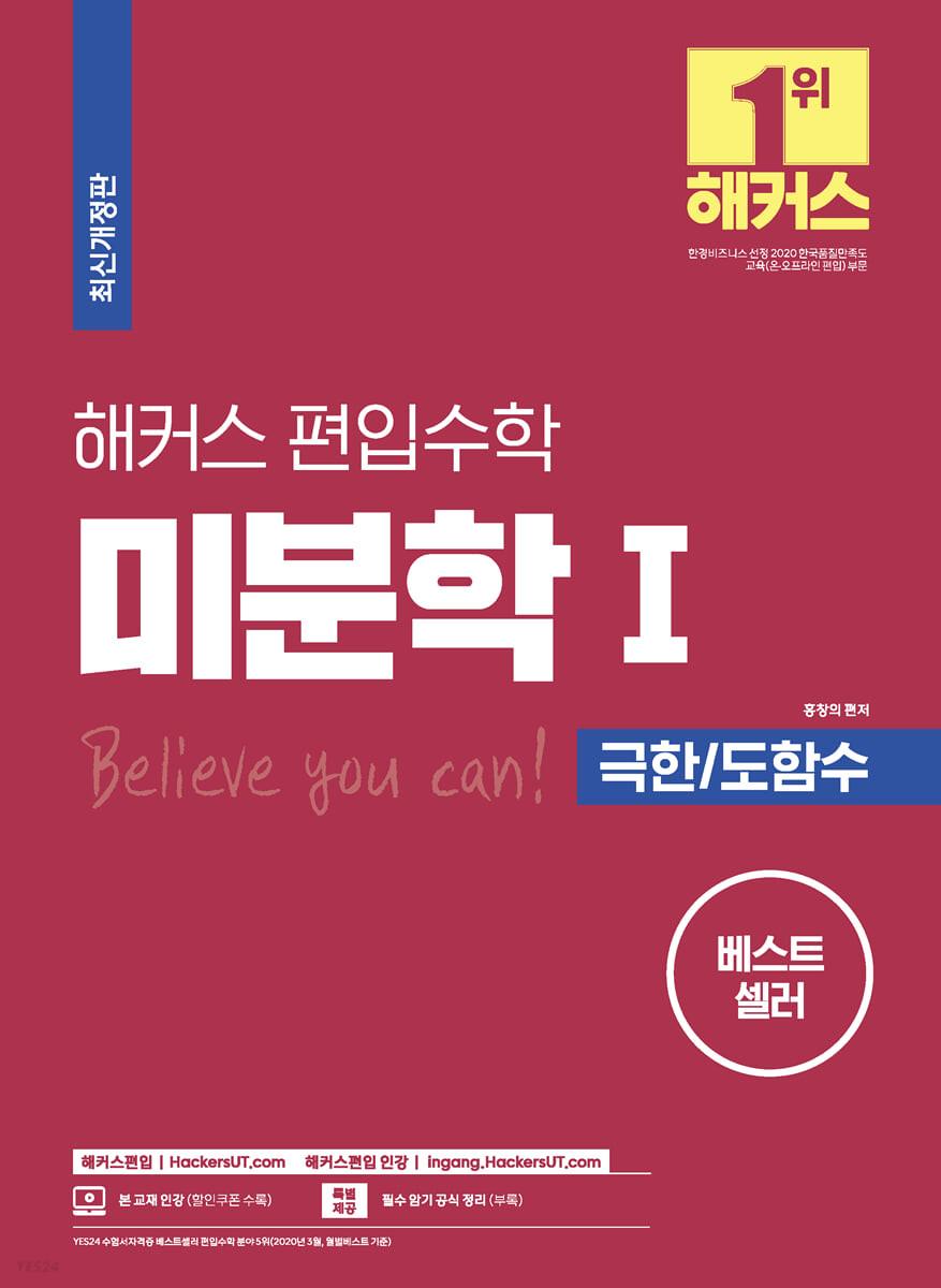 해커스 편입수학 미분학 1 극한/도함수