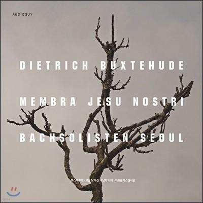 바흐솔리스텐 서울 (Bachsolisten Seoul) - 북스테후데: 고난 당하신 주님의 지체 (Buxtehude: Membra Jesu Nostri)