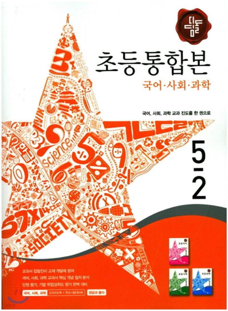 디딤돌 초등 국사과 통합본 5-2 (2017년)
