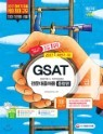 2017 GSAT 삼성그룹 직무적성검사 4급 전문대졸 채용 종합편