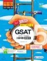 2017 GSAT 삼성그룹 직무적성검사 5급 고졸 채용 종합편