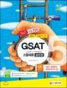 2017 GSAT 삼성그룹 직무적성검사 5급 고졸 채용 실전편
