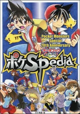 ポケモンSP20thアニバ-サリ-デ-タブック ポケSPedia