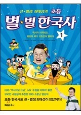 큰 별쌤 최태성의 초등 별★별 한국사 1