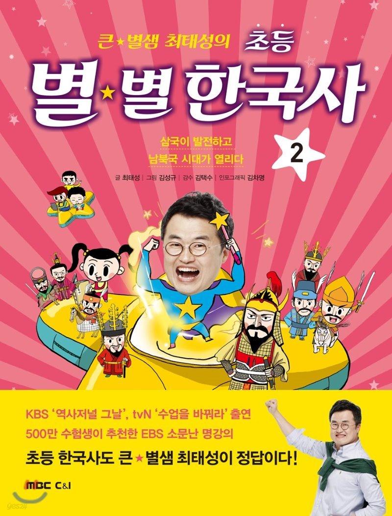 큰 별샘 최태성의 초등 별★별 한국사 2