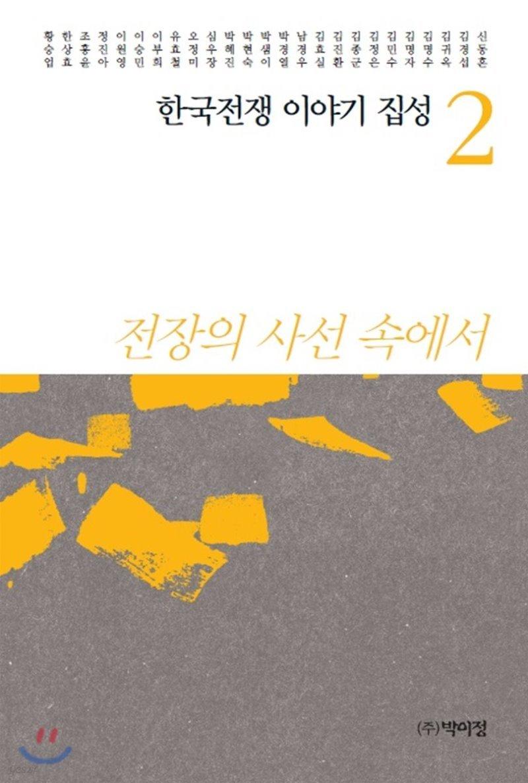 한국전쟁 이야기 집성 2