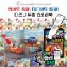 세이펜포함[디지털북이용권+상품권증정] 디즈니잉글리쉬듀얼스토리북 (전 54권) | 영어전집 | 영어동화 | 디즈니잉글리시리딩클럽 | 아이들이 좋아하는 디즈니캐릭터와 즐거운영