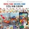 디지털북이용권+상품권증정/디즈니잉글리쉬듀얼스토리북 (전 54권) | 세이펜활용가능 | 영어전집 | 영어동화 | 디즈니잉글리시리딩클럽 | 아이들이 좋아하는 디즈니캐릭터와 즐거운영