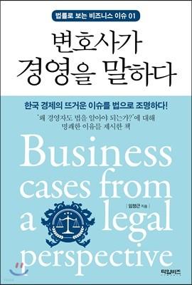 변호사가 경영을 말하다