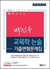2018 해커스 임용 박진수 교육학 논술 기출변형문제집