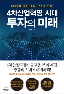 4차 산업혁명시대, 투자의 미래