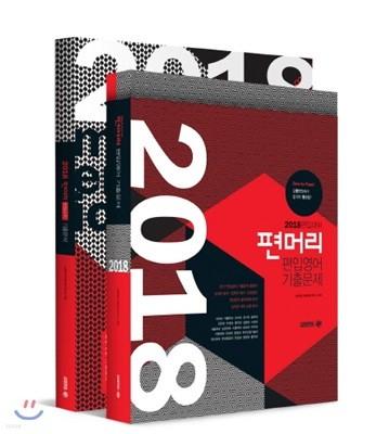 2018 편머리 편입영어 기출문제 세트