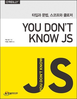 You Don't Know JS