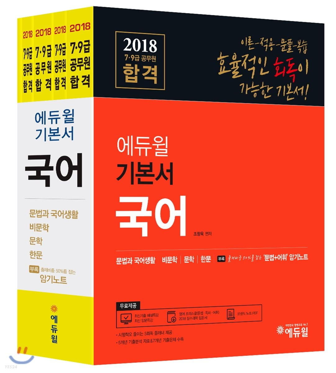 2018 에듀윌 7,9급 공무원 합격 기본서 국어