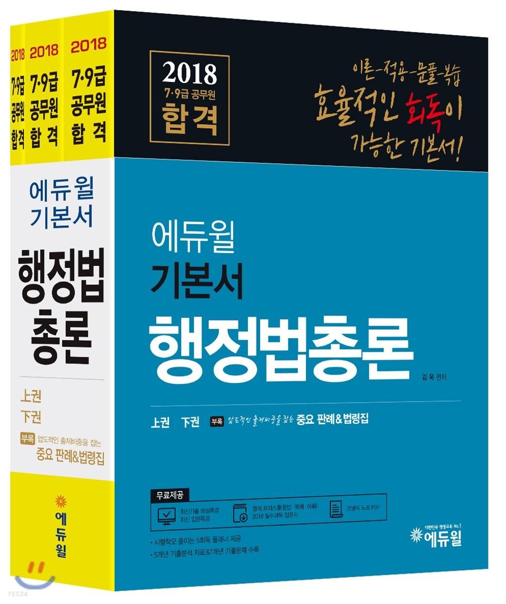 2018 에듀윌 7,9급 공무원 합격 기본서 행정법총론