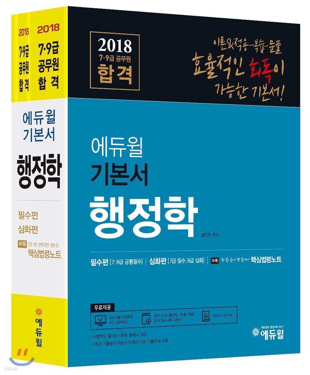 2018 에듀윌 7,9급 공무원 합격 기본서 행정학