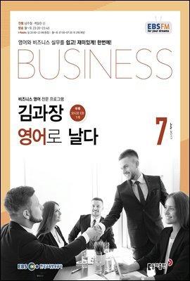 EBS FM 라디오 김과장 비즈니스영어로 날다 2017년 7월