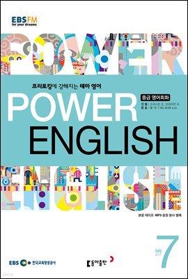 EBS FM 라디오 POWER ENGLISH 2017년 7월