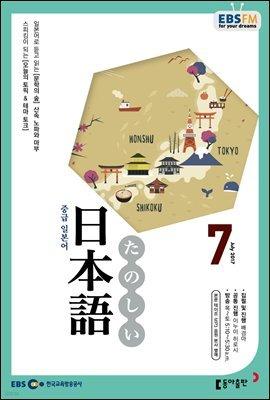 EBS FM 라디오 중급 일본어 2017년 7월