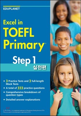 Excel in TOEFL Primary Step 1 (실전편)