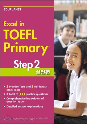 Excel in TOEFL Primary Step 2 (실전편)