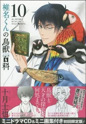 椎名くんの鳥獸百科 10 初回限定版