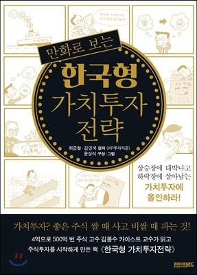 만화로 보는 한국형 가치투자 전략