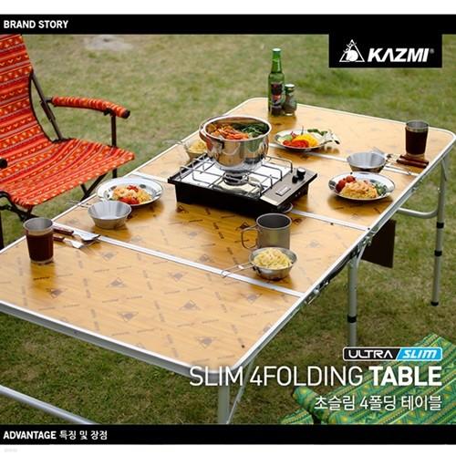 [카즈미] 테이블 (초슬림/4폴딩)K7T3U009