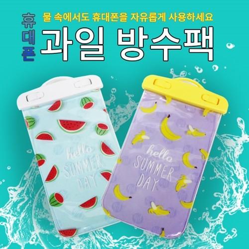 스마트폰 과일 방수팩 여름 휴가 피서 과일 터치기능