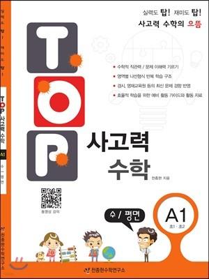 탑(TOP) 사고력 수학 A1 수/평면