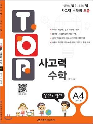 탑(TOP) 사고력 수학 A4 연산/입체