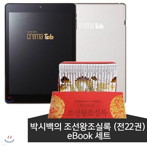 크레마 탭 + 박시백의 조선왕조실록 (전22권) eBook 세트