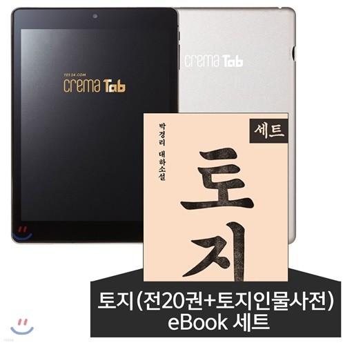 예스24 크레마 탭 (crema tab) + 토지(전20권+토지인물사전) eBook 세트