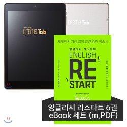 크레마 탭 + 잉글리시 리스타트 6권 eBook 세트 (m.PDF)