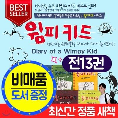 윔피키드 세트 전13권 윔피키드시리즈+책선물2권