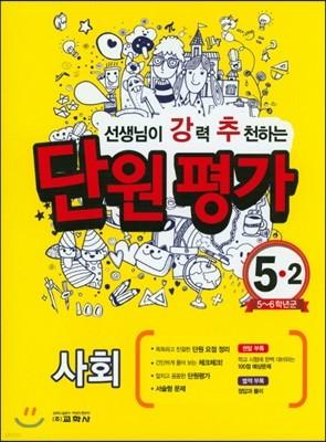선생님이 강력 추천하는 단원평가 사회 5-2 (2017년)