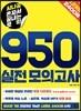 시나공 혼자서 끝내는 토익 950 실전 모의고사 12회분, 2400제