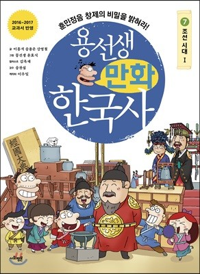 용선생 만화 한국사 7