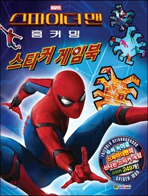 스파이더맨 홈커밍 스티커 게임북
