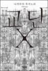 [대여] 교단 X