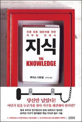 [대여] 지식